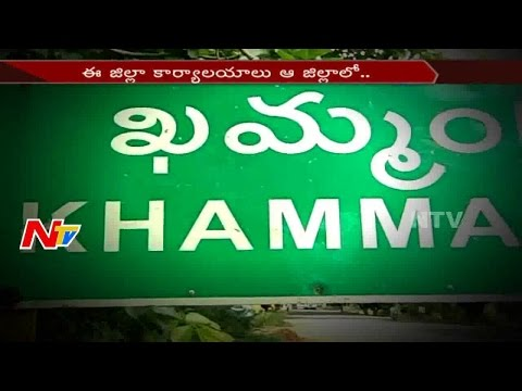 District Formation War Continues In Khammam District Over Dispute Of Offices || NTV