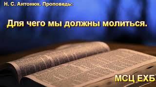 Для чего мы должны молиться Н С Антонюк Проповедь МСЦ ЕХБ