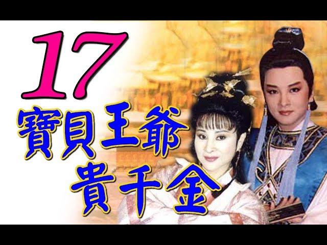歌仔戲『寶貝王爺貴千金』第17集(黃香蓮 許秀年 陳小咪 廖麗君)_1993年