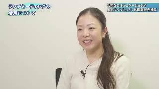 平成30年度東京ライフ・ワーク・バランス認定企業(株式会社ウィルド)