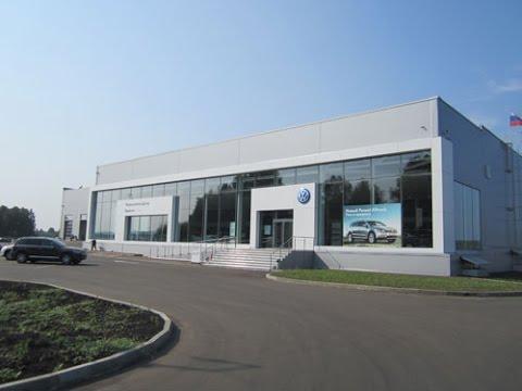 Фольксваген центр Евразия официальный сервисный Центр Volkswagen в Томске
