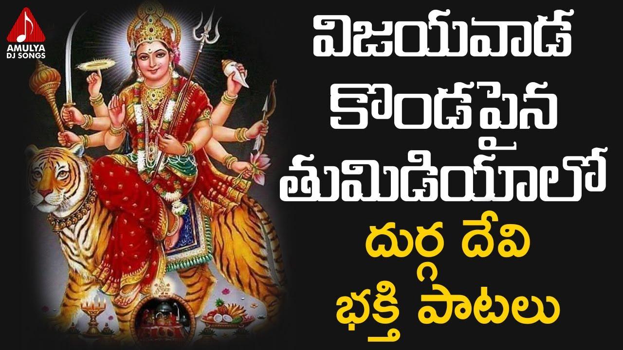Latest Durga Devi Devotional Songs | Vijayawada Kondapaina Thumadiyalo | Amulya DJ Songs
