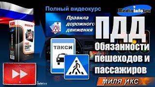 Пдд 2013: Обязанности Пешеходов И Пассажиров