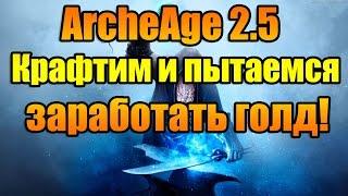 ArcheAge 4.0 Мои способы заработка, сколько я получаю голды