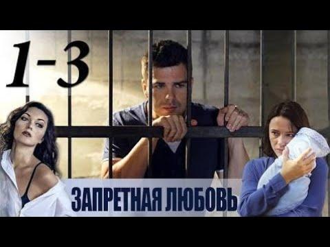 Запретная любовь 1-2-3 серия (сериал 2016) Детективная ...