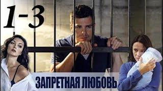 Запретная любовь 1-2-3 серия (сериал 2016) Детективная мелодрама / фильмы и сериалы новинки 2016