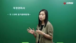 시대에듀_재경관리사 원가관리회계 이론&문풀_01…