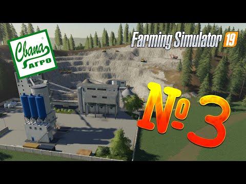 FS 19 - СвапаАГРО #3. ЦЕМЕНТНЫЙ ЗАВОД! Прохождение карьеры Farming Simulator 19