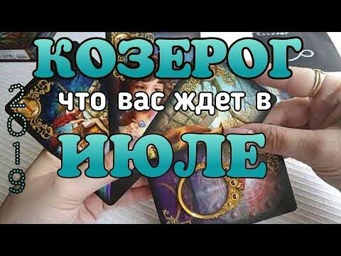 КОЗЕРОГ - ИЮЛЬ 2019. ТАРО ПРОГНОЗ.  taroprognoz.