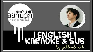 อย่าบอก-อะตอม ชนกันต์(Don't tell-Atom chanagun) | ENG Karaoke & Sub By yellowfruit🍋