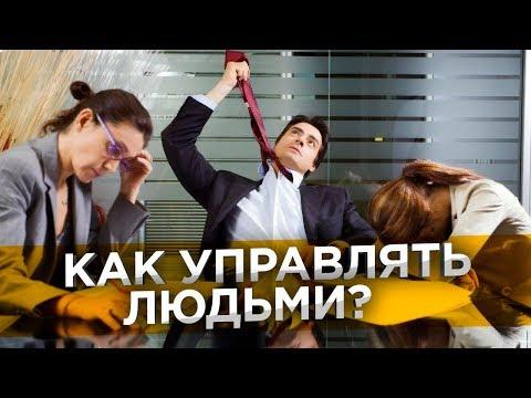 ✅ Как управлять людьми? Оперативное управление