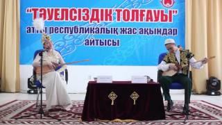 ТИГУ    Айтыс-2016 жыл 1 наурыз - 5 жұп – Әсет Дүйсебаев – Аруна Керімбек