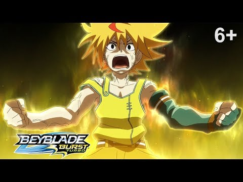 Beyblade Burst Turbo русский | сезон 3 | Эпизод 25 | Супердракон! Гайст Фафнир!