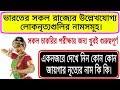 ভারতের সকল রাজ্যের উল্লেখযোগ্য লোকনৃত্যের নাম  Indian Folk Dance of States Wise in Bengali
