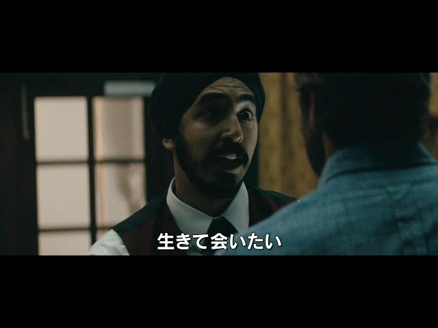 映画『ホテル・ムンバイ』予告編