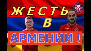 Скандальная драка в армянском футболеНовый выпуск Шоу ЛиС