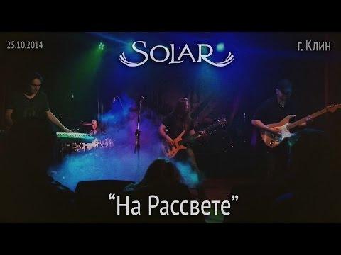 Solar - На Рассвете - Концерт в г. Клин 25.10.2014