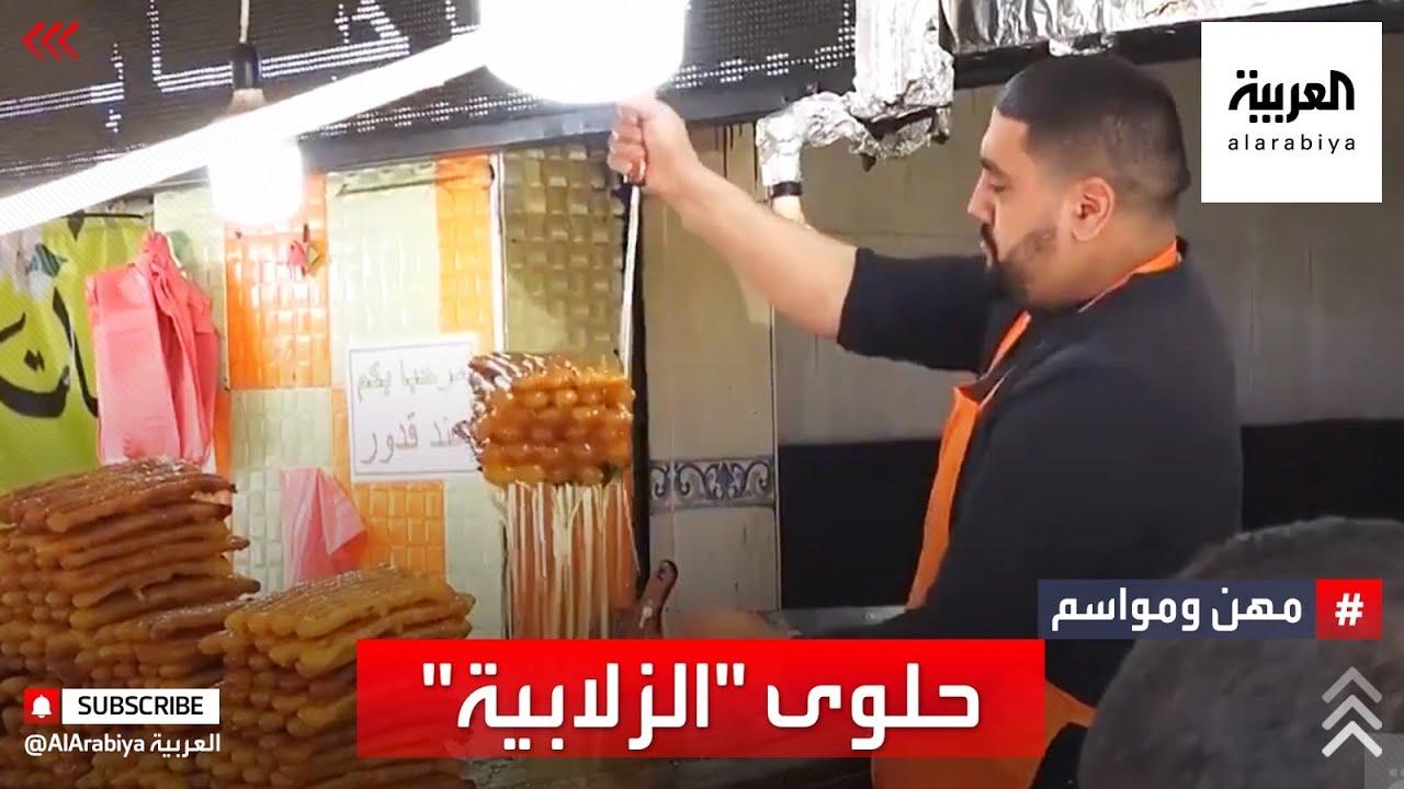 اشتهرت مدينة بوفاريك الجزائرية بحلوى الزلابية تعرف على تاريخها وكيفية صناعتها.  - نشر قبل 32 دقيقة