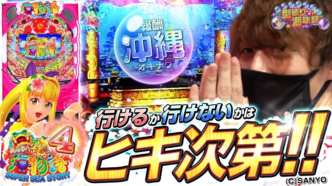 【沖海4】いそまるよしきを沖縄へ!?【じゃんじゃんの型破り海球録#5】