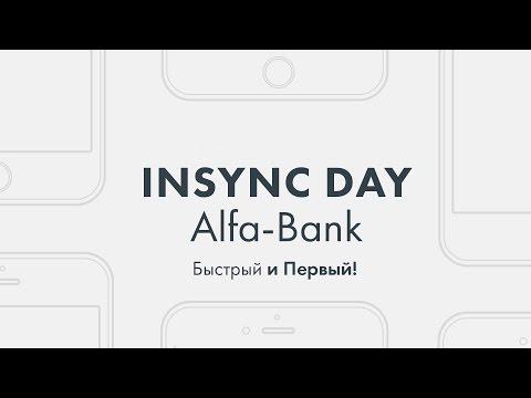 Онлайн-трансляция INSYNC-DAY. Такого еще не было!