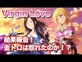 実況【デレステ】LIVE Parade「Virgin Love」終了!プリンセスもいるし金トロ取れる…