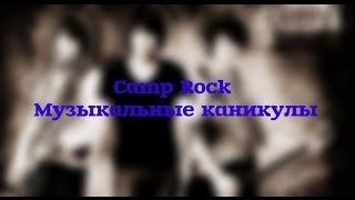 Что посмотреть!?№1:Camp Rock: Музыкальные каникулы/Деми Ловато/Джонас Братья/Джо Джонас/Luba Silina