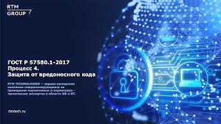 """ГОСТ Р 57580.1-2017: Процесс 4 """"Защита от вредоносного кода"""""""