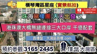 灣區星座_珠海|港珠澳大橋無縫連接三大口岸|香港銀行按揭(實景航拍)