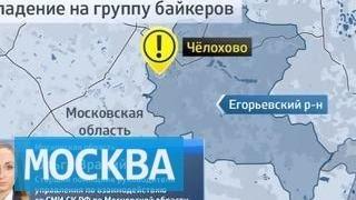 Расстрел байкеров в Подмосковье: личность убийцы установлена