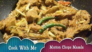 Mutton Chops Masala   Mutton Chanp Masala   Chanp Masala mutton