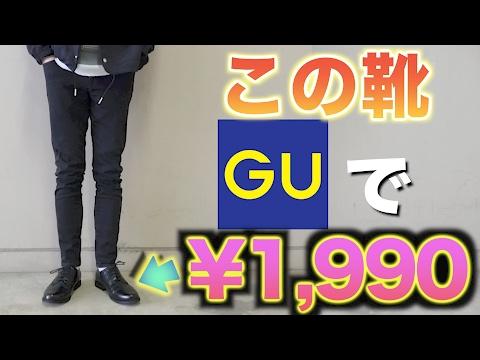 GU¥1,990の革靴って実際どうなの! 履いて検証してみた!!