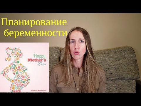 Планирование беременности Важные анализы