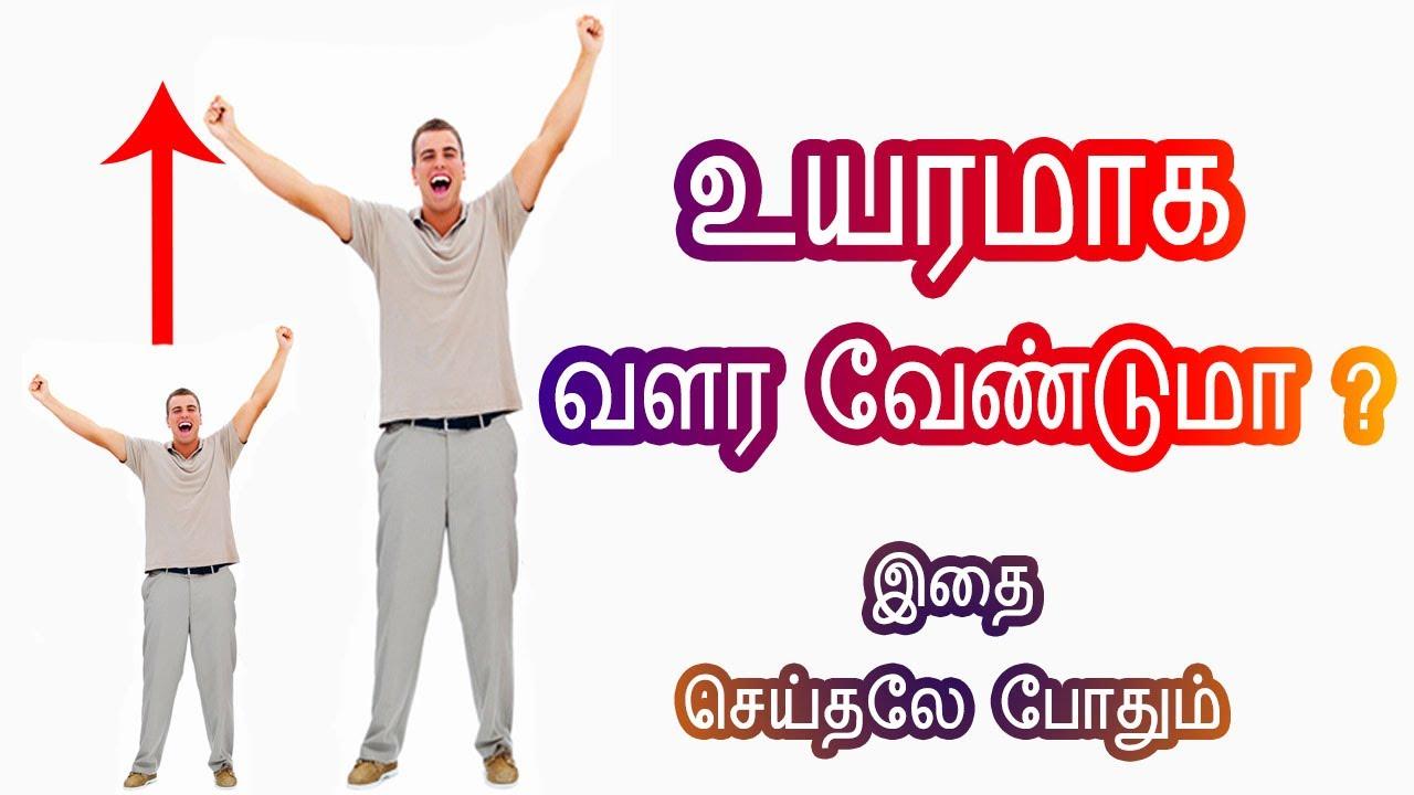 bc6986f54fca71 How to Increase Height - Grow Taller - Uyaramaga Valara - உயரமாக வளர -  Tamil Beauty Tips