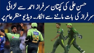 Hasan Ali fight with Sarfraz Ahmed in New Zealand 2018