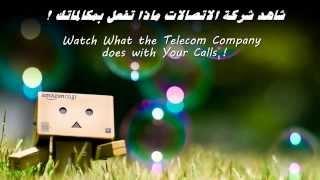   عصام الشايع    شاهد شركة الاتصالات ماذا تفعل بمكالمتك !!