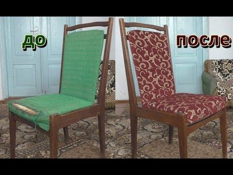 Как обшить спинку стула