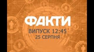 Факты ICTV - Выпуск 12:45 (25.08.2019)