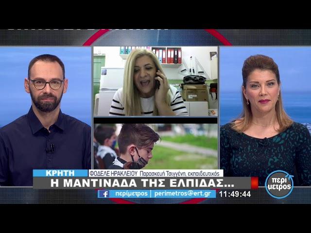 <span class='as_h2'><a href='https://webtv.eklogika.gr/i-mantinada-tis-elpidas-03-03-2021-ert' target='_blank' title='Η μαντινάδα της ελπίδας | 03/03/2021 | ΕΡΤ'>Η μαντινάδα της ελπίδας | 03/03/2021 | ΕΡΤ</a></span>