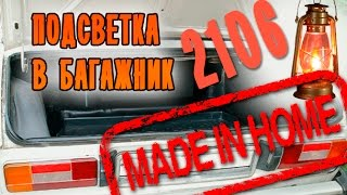 Подсветка багажника Ваз 2106