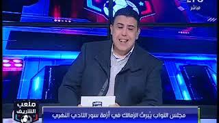 أحمد الشريف: مجلس النواب يبريء الزمالك في أزمة النادي النهري