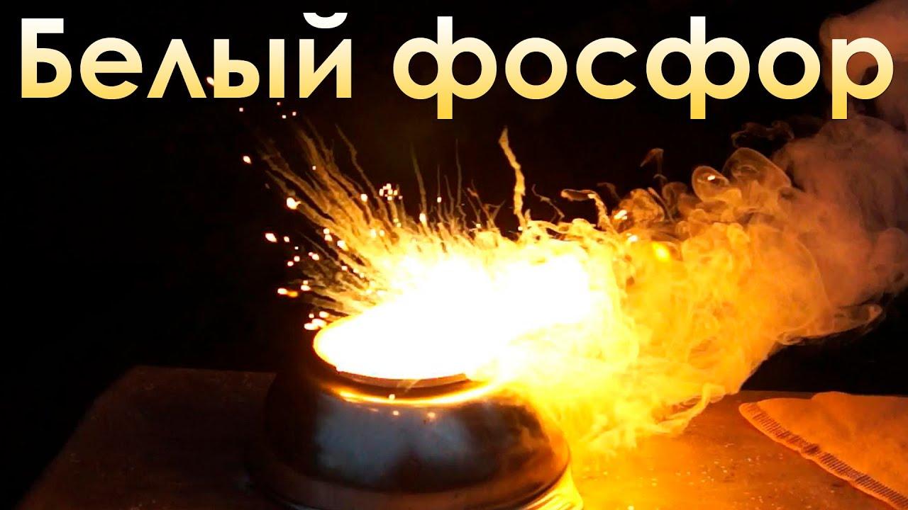 Как горит белый фосфор и насколько он опасен?