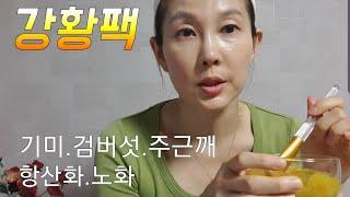 [미라클천연팩]잘가~기미.검버섯. 주근깨야. 주름,노화방지팩. 손팩하는꿀팁