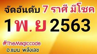 จัดอันดับ-7-ราศีมีโชค-พร้อมเคล็ดลับเสริมดวงเฮง-1-พฤศจิกายน-2563-หมอแมนพลังเลข-the-magiccode