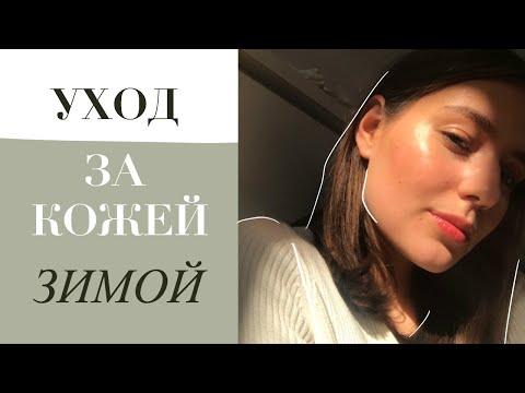 МОЙ УХОД ЗА КОЖЕЙ ЛИЦА ЗИМОЙ 2018