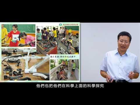 十二年國民基本教育課程綱要(總綱)宣講課程-國民中學篇