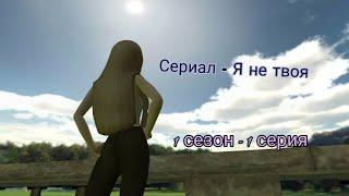 "Сериал - ""Я не твоя"" | Авакин Лайф Сериал | Авакин Лайф | Avakin Life"