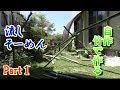 超簡単!【竹で作る】流しそーめんPart1