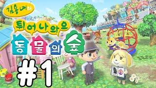 [김용녀] 튀어나와요 동물의 숲 실황 #1 (Animal Crossing: New Leaf)
