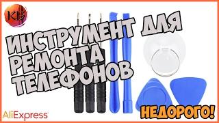ИНСТРУМЕНТ ДЛЯ РЕМОНТА ТЕЛЕФОНОВ ПО ЦЕНЕ МЕНЬШЕ 1$