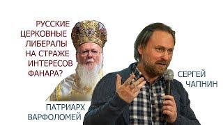 Церковная оппозиция: письмо Патриарху (Сергей Чапнин)